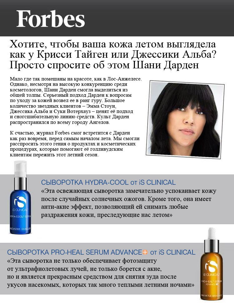 forbes+is+clinical_RU_2.jpg